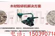 延安新型木粉机双口粉碎机颗粒锯末机质量最优Y