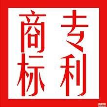 上海烟台商标注册专利申请图片
