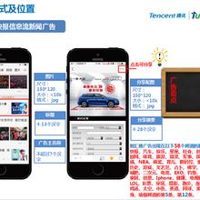 腾讯智汇推-腾讯新闻客户端-天天快报