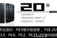 海南led全彩屏,专业生产销售室内P2.5、SP3、P4、SP6、P3.9,户外P5.33、P8、P10、P20LED显示屏