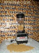 深圳宝安现磨豆浆机宝安商用豆浆机全营养五谷豆浆机破壁机KD767