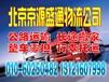 北京到铜川汽车托运公司专线