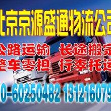 北京到五台长途物流包车