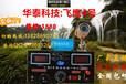 广东省茂名市华泰科技捕猎机捕鱼机捕猎机捕鱼一体机