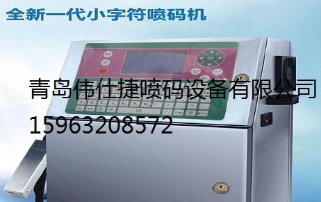 青岛辣椒酱色拉酱生产日期喷码机厂家直销诚招各地代理商