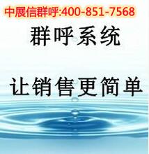 400语音通知系统_语音群呼系统_电话广告系统