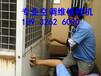 香河空调移机保养-附近空调维修安装加氟厂家客服