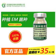 有机肥菌肥发酵剂有机种植专用em菌图片