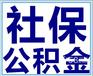 北京社保代理北京社保代理公司北京住房公积金代理