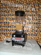 山西长治现磨豆浆机长治五谷豆浆机长治商用豆浆机破壁机KD767
