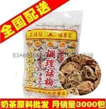 台湾海山调理话梅连锁咖啡奶茶专用物料图片