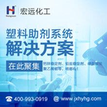 北京复合钙锌稳定剂哪找江西宏远化工就是好图片