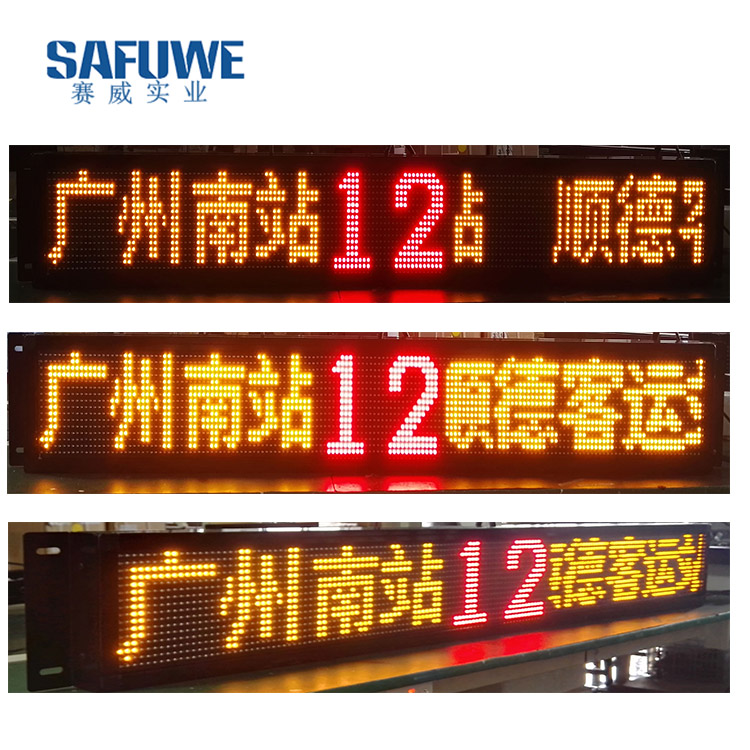 公交车显示器城巴车显示屏车载led显示屏led条屏生产厂家