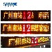 公交车电子路牌电子线路牌LED电子路牌公交车线路牌生产厂家