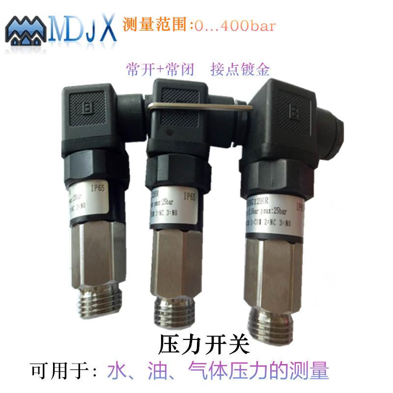 mdjx系列水泵液压压力监控开关消防压力开关机械式压力开关