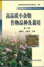 种植业结构景色年华农业图书调整实用技术丛书--高品质小杂粮作物品种及栽培(第二版)图片