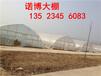 焦作温室大棚、蔬菜大棚定做加工厂家