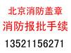 门头沟区小平米装修消防备案告知书审核申报