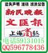 上海报纸登工商注销电话企业声明公告减资公告登报