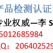 产品检测认证,CE,ROHS,FCC,质检报告