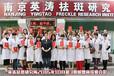 美容院祛斑加盟-南京英涛祛斑技术研究所