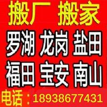 深圳罗湖东晓搬家公司工厂搬迁服务