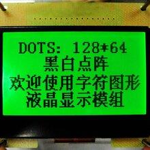 12864液晶模组图片