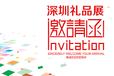 2017深圳国际工艺礼品展