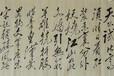 中国著名毛体书法家品牌孙建伟精品八尺条沁园春雪