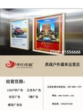 楼宇广告小区广告公司服务全球众多知名品牌华仕传媒