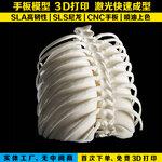 石龙3D打印工业级东莞3D打印国内领先3D打印-工业3D设计