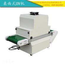 供应uv瓷砖木地板光油干燥设备uv光固化机小型uv机图片