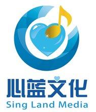 东莞市心蓝文化传播有限公司,东莞企业歌曲制作,音乐制作公司,原创音乐编曲,录音棚录音,影视广告配乐,婚庆策划