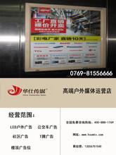 楼宇广告专业小区广告解决你的后顾之忧华仕传媒