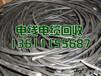唐山电线电缆回收价格,唐山电缆回收,河北废旧电缆电线收购公司
