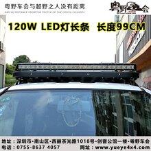 粤野车会车顶装备车顶行李架LED长条射灯改装行李架射灯车顶射灯送开关现货120W,长度99CM,高亮度LED,