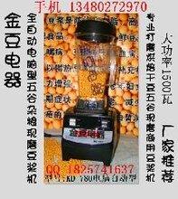 吉林通化现磨豆浆机哪有卖通化五谷豆浆机破壁机长春商用豆浆机KD767KD780