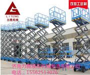 济南力腾移动式升降机小型高空作业平台货物升降机图片