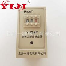 一继数字式时间继电器通电延时两组延时触点YJS4P二位1S-99S220V
