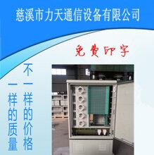 576芯光缆交接箱SMC落地式交接箱小区光交电信级ODF配线架满配图片