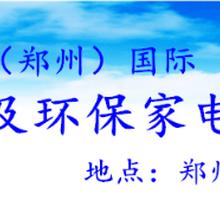 2017第二届中国(郑州)国际净水、净化及环保家电展览会图片