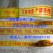 地埋警示带厂家大同电缆警戒线批发150-9343-1165