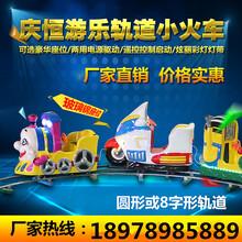 庆恒厂家儿童游乐设备电动托马斯小火车广场室外游乐设备游乐场轨道小火车