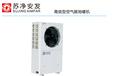 苏净空气能、热水机、冷暖两用机、CO2热泵机组、水源地源热泵机组