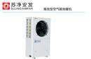 空气能地暖机、冷暖两用机、热水机