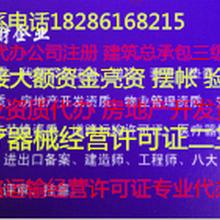 低价代办贵州省建筑企业各类资质及公司注册验资代理机构