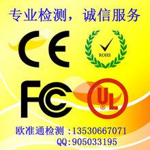 电子电器产品CE,FCC,ROHS,SAA检测认证