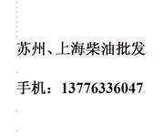 上海浦东0号柴油,上海奉贤柴油配送图片
