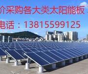 回收各大类太阳能板图片