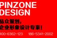 张家口品众设计公司/张家口平面设计/张家口广告设计公司